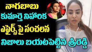 Sri Reddy Sensational Comments On Mega Daughter Niharika | Sri Reddy vs Pawan Kalyan | Nagabau | TTM