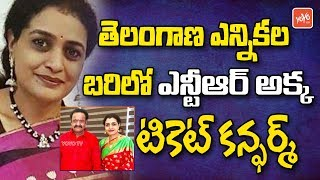 Breaking News : Jr Ntr Sister Nandamuri Suhasini To Contest From Kukatpally | Telangana TDP | YOYOTV