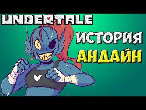 Undertale - История персонажа Undyne