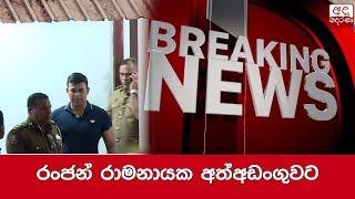 Ranjan Ramanayake arrested by CCD