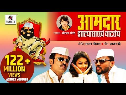 Aamdar Zalya Sarkha Vatatay - Official Video - Marathi Lokgeet - Sumeet Music