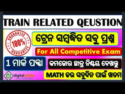 Train Related Question trick odia || Odia Math Class || Time & Distance Train related question