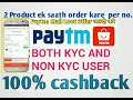 EXPIRED PAYTM MALL NEW TRICK TO USE 2 TIMES FIRSTTIMELUCKY PROMOCODE For Both KYC And Non KYC User mp3
