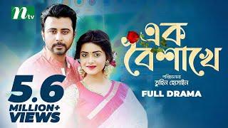 Ek Boishakhe | এক বৈশাখে | Afran Nisho | Tanjin Tisha | NTV Bangla Natok