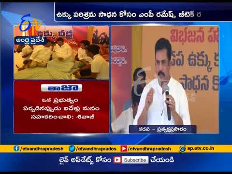 Actor Sivaji Shocking Comments on TDP Govt | Kadapa Steel Plant