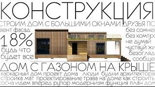 Дом с газоном на крыше Конструкции