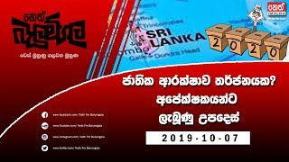 Neth Fm Balumgala  2019-10-07