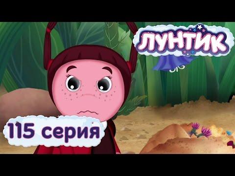 Лунтик и его друзья - 115 серия. Плакса