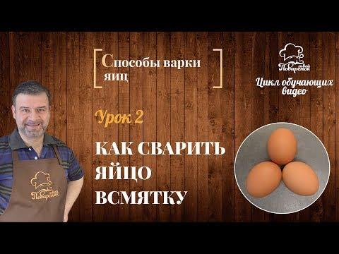 Сколько времени и как варить яйца всмятку (инструкция)