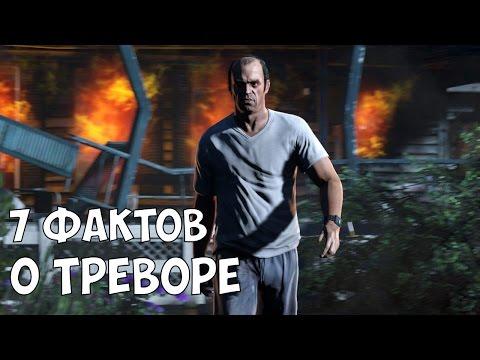 7 ИНТЕРЕСНЫХ ФАКТОВ О ТРЕВОРЕ ФИЛИПСЕ - GTA 5