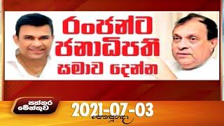 Paththaramenthuwa - (2021-07-03)