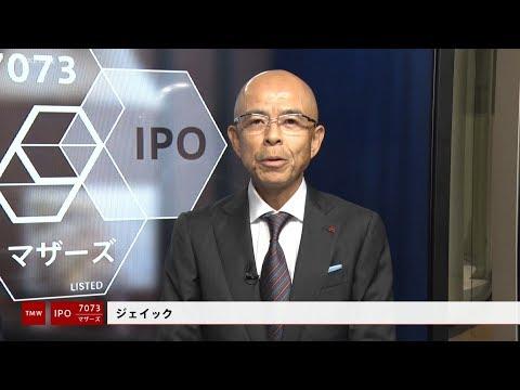 ジェイック[7073]東証マザーズ IPO