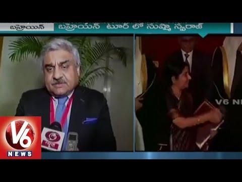 Sushma Swaraj Meets Bahrain's King Hamad Bin Isa Al Khalifa - V6 News