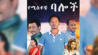 Semonun Addis: Coverage on  Theater