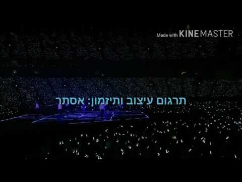 Exo Don't Go- Live Hebrew Sub