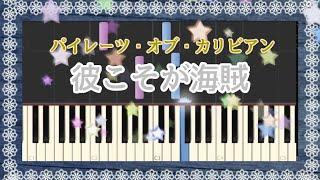 彼こそが海賊【ピアノ ゆっくり】/pianomigite