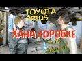 Toyota Prius ХАНА КОРОБКЕ продолжение mp3
