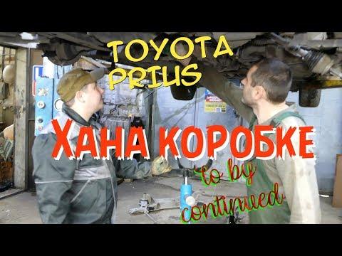 Toyota Prius ХАНА КОРОБКЕ продолжение.......