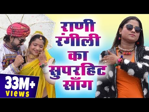 रानी रंगीली का सुपरहिट सांग 2017 !! साडू माँ रा लाल !! New Marwadi Dj Dhamaka