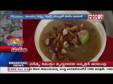 Special Focus On Haleem Preparation | Mahaa News