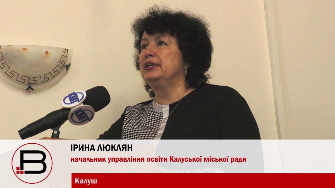 Міський бюджет Калуша виділяє на освіту майже 200 млн гривень на рік — Ірина Люклян
