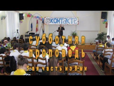 """Субботняя проповедь - слёт """"Вконтакте"""", 5-ая часть из 8-ми."""