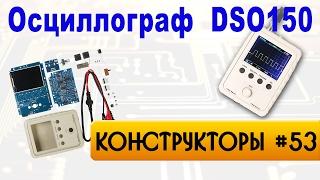 Осциллограф DSO150