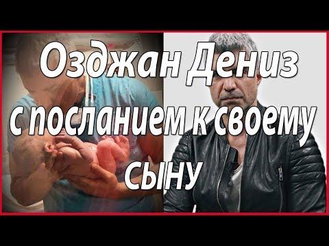 Послание Озджана Дениза своему сынишке Кузею  #звезды турецкого кино