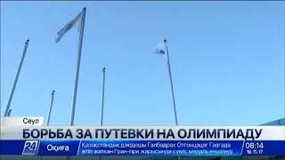 Казахстанская сборная по шорт-треку ведет борьбу за путевки на Олимпиаду-2018
