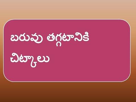 Weight Loss Tips In Telugu I బరువు తగ్గటానికి చిట్కాలు