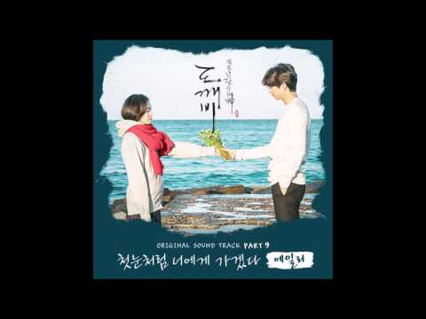 [INSTRUMENTAL] Ailee (에일리)– I Will Go To You Like The First Snow [Goblin (도깨비) OST Part 9]