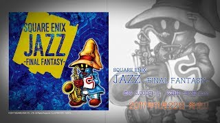 『SQUARE ENIX JAZZ -FINAL FANTASY-』PV