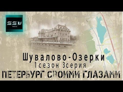 Петербург своими глазами - 3 серия 1 сезон -  Шувалово-Озерки