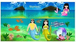 ঝিনুকমালা - Bengali  Rupkothar Golpo in YouTube (Fairy Tales)