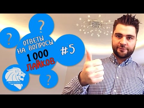 Мужская инициатива и женская неуверенность. Наберем 1000 лайков и встретимся? «Ответы на вопросы» #5