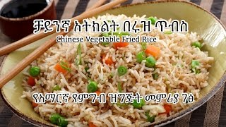 Chinese Veg Fried Rice - Amharic