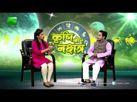 Pashupalan Ka Kya Hain Sambandh Grah Aur Nakshtro Se In Krishi Aur Nakshtra On Green TV Green TV