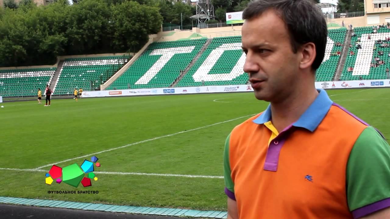 Аркадий Дворкович, заместитель председателя правительства РФ о футболе - YouTube