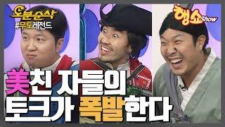 [오분순삭] ★☆행쇼2☆★ 헐 대박 쩔어 쩔어~~~! 더 강력해져서 돌아온 이상한 사나이들|#무한도전 레전드