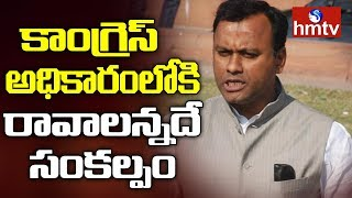Komatireddy Rajagopal Reddy Clarifies Show Cause Notice | hmtv