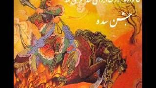 جشن خجسته ی سده؛ جشن يافتن راه افروختن آتش در زمان هوشنگ شاه ، دکتر مازیار قویدل
