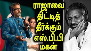 SPB Saran supports his father SP Balasubramaniam - Filmibeat Tamil