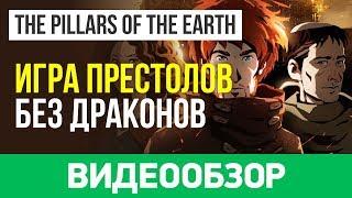 Обзор игры Ken Follett's The Pillars of the Earth