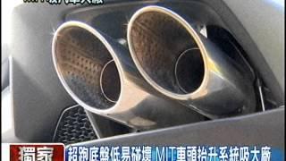 超跑底盤低易碰壞 MIT車頭抬升系統吸大廠