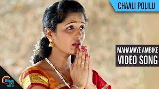 Chaali Polilu Tulu Movie    Mahamaye Ambike    Video Song