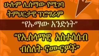 Hulum Lisemew Yemgeb  Temehrtawi Program Ya Ummaw Andenete Fith Radio