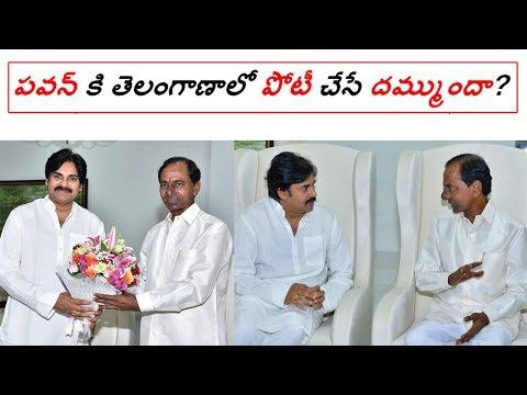 Janasena Pawan Kalyan What About Telangana ? |పవన్ కి తెలంగాణా లో పోటీ చేసే దమ్ముందా? ।