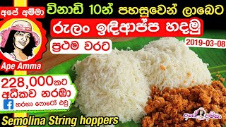 Semolina String hoppers by Apé Amma