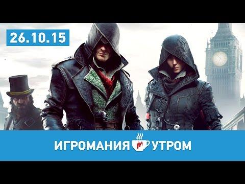 Игромания Утром, 26 октября 2015 (Batman: Arkham Knight, AC Syndicate, Warhammer Total War)