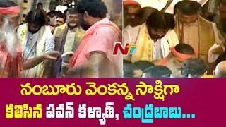 Pawan Kalyan and Chandrababu Attends Dashavatara Venkateswara Swamy Temple Inauguration | NTV